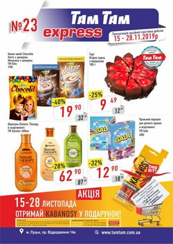 Там там offers in the Луцьк catalogue
