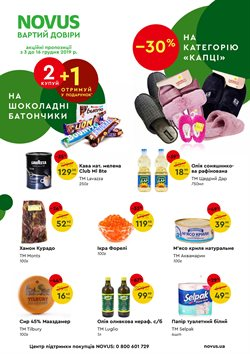 Novus offers in the Київ catalogue