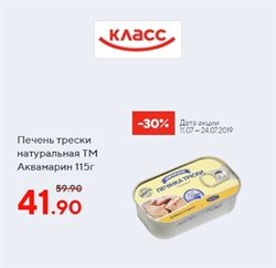 Класс offers in the Харків catalogue
