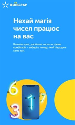Київстар offers in the Дубно catalogue