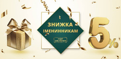 Укрзолото offers in the Київ catalogue