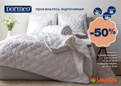 Varus offers in the Дніпро catalogue