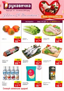 Рукавичка offers in the Львів catalogue 01ed5786dc38e