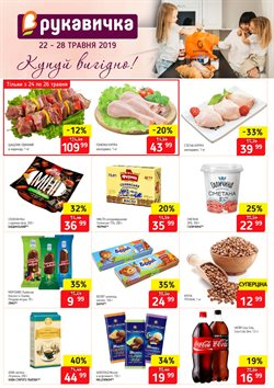 Рукавичка offers in the Львів catalogue