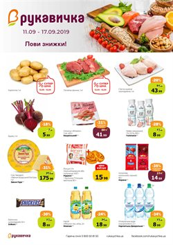 Рукавичка offers in the Дубно catalogue