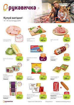 Супермаркети offers in the Рукавичка catalogue in Дубно