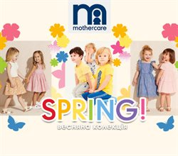 Дитячі товари offers in the Mothercare catalogue in Київ