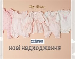 Форум Львів offers in the Mothercare catalogue in Львів