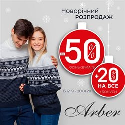 Arber offers in the Київ catalogue
