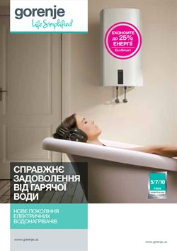 Gorenje offers in the Київ catalogue
