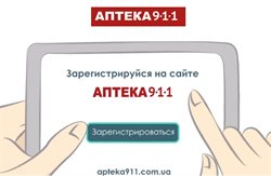 Аптека 911 offers in the Марганець catalogue