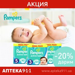 Здоров'я offers in the Аптека 911 catalogue in Київ