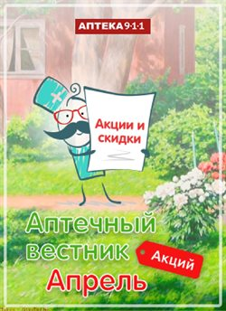 Аптека 911 offers in the Вишгород catalogue