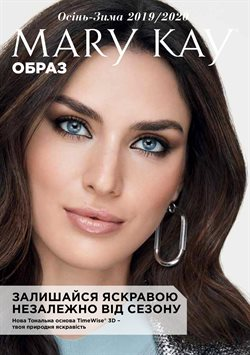 MARY KAY offers in the Київ catalogue