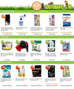 Супермаркети offers in the Зоотовары catalogue in Дубно