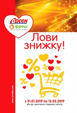 Арсен offers in the Львів catalogue 25258179a4e60