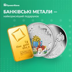 Приватбанк offers in the Київ catalogue