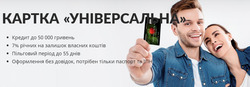 Приватбанк offers in the Покров catalogue