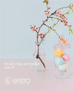 Estro offers in the Харків catalogue