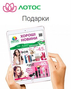 Лотос offers in the Марганець catalogue