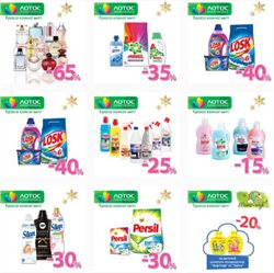 Лотос offers in the Покров catalogue
