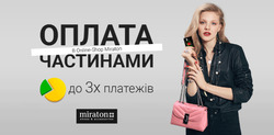 Miraton offers in the Київ catalogue