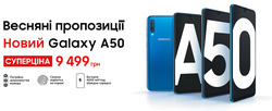 Samsung offers in the Київ catalogue