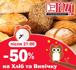 Fozzy offers in the Київ catalogue