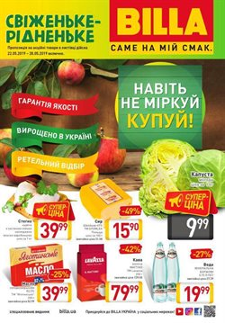 Супермаркети offers in the Billa catalogue in Київ