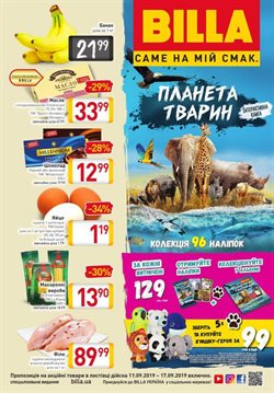 ТЦ Globus offers in the Billa catalogue in Київ