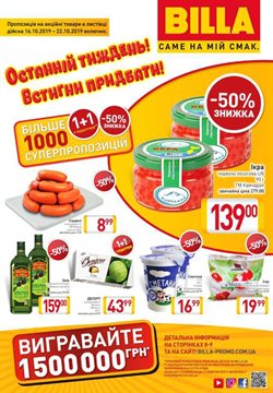 Billa offers in the Бориспіль catalogue