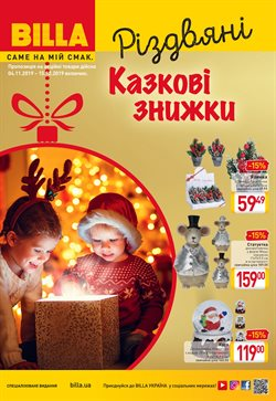 Billa offers in the Київ catalogue