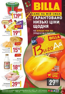 Супермаркети offers in the Billa catalogue in Ірпінь