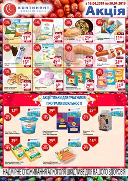 Континент offers in the Київ catalogue