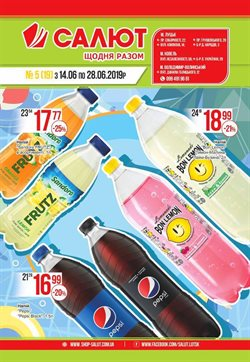 Салют offers in the Луцьк catalogue