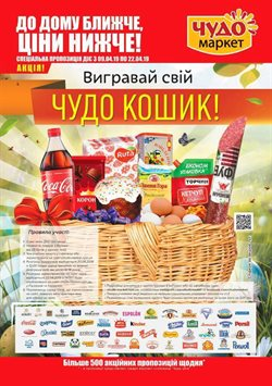 Чудо-маркет offers in the Харків catalogue