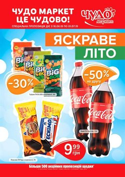 Sun Mall offers in the Чудо-маркет catalogue in Харків