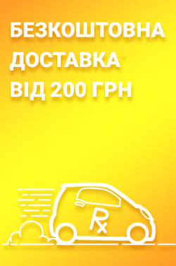аптека offers in the Київ catalogue