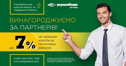 УКРГАЗБАНК offers in the Київ catalogue