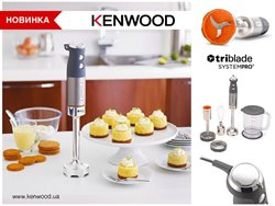 Kenwood offers in the Київ catalogue