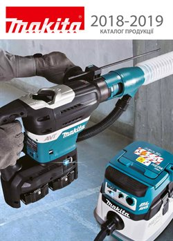 Меблі, Дім і Сад offers in the Makita catalogue in Київ
