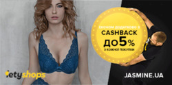 Jasmine offers in the Вишгород catalogue