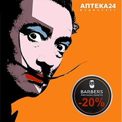 Здоров'я offers in the Аптека24 catalogue in Київ