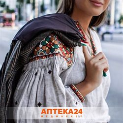 Аптека24 offers in the Харків catalogue