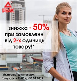 Спорт offers in the Peak catalogue in Київ