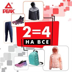 Peak offers in the Київ catalogue