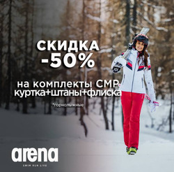 Arena offers in the Київ catalogue