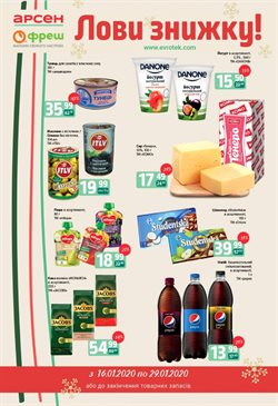 Супермаркети offers in the Фреш catalogue in Каховка
