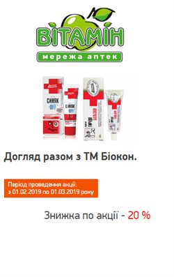 Аптека витамин offers in the Вишгород catalogue