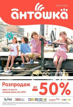 Антошка offers in the Бровари catalogue